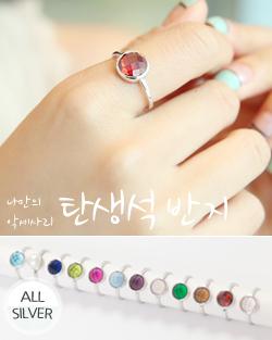 Tuyu Birthstone Ring (rg365)