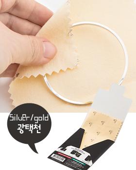 Polishing Silver Fabric (ot149)