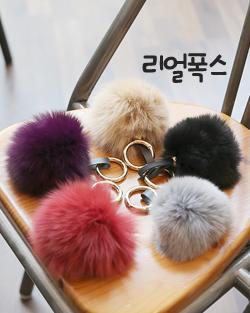 Fox fur key ring & baekcham (ot146)