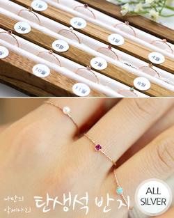Silver Star Birthstone Ring (rg407)