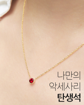 Birthstone Necklace (nk234)